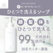 「顔・髪・体もこれ1本でOK!99%天然原料の「ひとつで洗えるソープ」★30名」の画像、株式会社 石澤研究所のモニター・サンプル企画