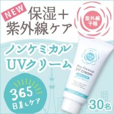株式会社 石澤研究所の取り扱い商品「紫外線予報 ノンケミカルUVクリーム」の画像