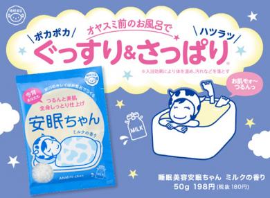 睡眠美容 安眠ちゃん ミルクの香り