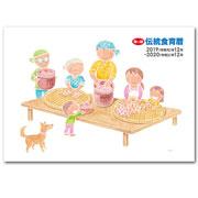 2020年版 『伝統食育暦』 モニター10名様【インスタ限定】