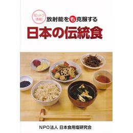 放射能をも克服する日本の伝統食 ショップページ