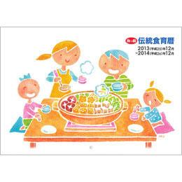 伝統食育暦 ショップページ