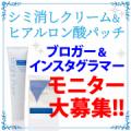 【60名大募集!】インスタグラマー&ブロガー必見★シミケア現品モニター募集