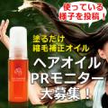 【髪のPRモニター50名大募集!】簡単塗るだけ縮毛補正オイル【Instagram&SNS】