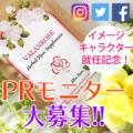 4種のローズフレグランスサプリ 拡散PRモニター大募集!