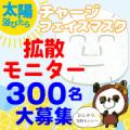 【300名大募集!】火照った肌に潤いチャージ!フェイスマスク PRモニター募集!/モニター・サンプル企画