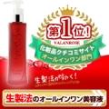 【顔出しモデル10名募集!】赤の革命☆大人気のオールインワン美容液