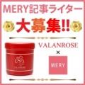 【大人気ヘアパック】MERYのライターになってくださる方大募集!!