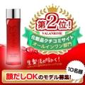 【顔出しモデル募集】赤の革命☆大人気のオールインワン美容液