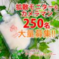 【250名大募集!】地肌に優しいクリームシャンプー 春の PRモニター募集!/モニター・サンプル企画