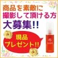 【現品プレゼント】商品を素敵に撮影してください☆写真好きな方大募集!!