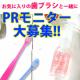 お気に入りの歯ブラシとホワイトニングジェルを撮影!ホワイトニングPRモニター大募集!