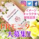 イベント「4種のローズフレグランスサプリ 拡散PRモニター大募集!」の画像