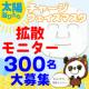イベント「【300名大募集!】火照った肌に潤いチャージ!フェイスマスク PRモニター募集!」の画像
