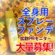 イベント「【150名募集】全身スプレーファンデモニター◎インスタ映え必至の夏の必需品!」の画像