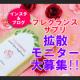 イベント「※ブロガー様必見※【女子のためのローズフレグランスサプリ】モニター大募集!」の画像
