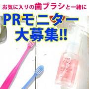 「お気に入りの歯ブラシとホワイトニングジェルを撮影!ホワイトニングPRモニター大募集!」の画像、株式会社B.VALANCEのモニター・サンプル企画