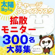 【300名大募集!】火照った肌に潤いチャージ!フェイスマスク PRモニター募集!