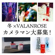 「【VALANROSE冬フォト2018大募集】写真の得意な方大歓迎!」の画像、株式会社B.VALANCEのモニター・サンプル企画
