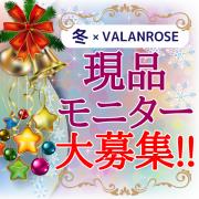 「【VALANROSE冬フォト大募集】写真の得意な方大歓迎!」の画像、株式会社B.VALANCEのモニター・サンプル企画
