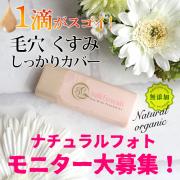 【50名大募集!】ナチュラルオーガニック化粧水ファンデPRモニター大募集!