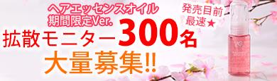 【300名大募集!】ヘアエッセンスオイル期間限定さくらVer 拡散モニター募集!