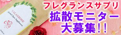 ※ブロガー様必見※【女子のためのローズフレグランスサプリ】モニター大募集!