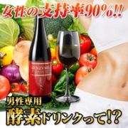男性専用酵素ドリンクでダイエット?