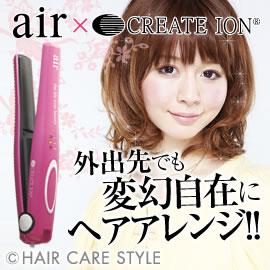 air(エアー) × クレイツ 携帯アイロン フリーメイクアイロン コードレス