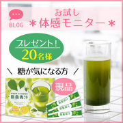 【ブログ限定】糖質が気になる方向けに開発された青汁★体感モニター募集!