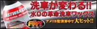 FW1オフィシャルサイト 水を使わず洗車からつや出しまで