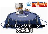 30upバウンダーチャレンジモニター大募集!!