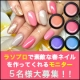 イベント「♥ラソプロカラージェル5色で素敵な春ネイルを作ってくれるモニター5名様大募集♥」の画像
