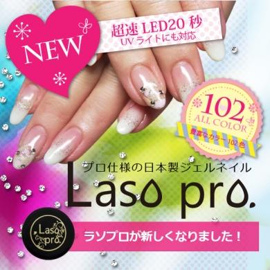 プロ仕様の日本製ジェルネイル Laso pro.(ラソプロ)