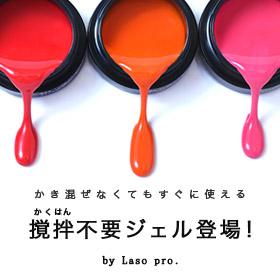 かき混ぜない日本製カラージェル新登場 Laso pro.(ラソプロ)全102色