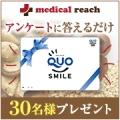 【アンケートに答えるだけ】QUOカード500円分プレゼント/モニター・サンプル企画