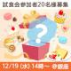【12/19(水)14時@銀座】試食会イベント 20名様募集!/モニター・サンプル企画