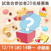 「【12/19(水)14時@銀座】試食会イベント 20名様募集!」の画像、株式会社グレープストーンのモニター・サンプル企画