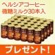 イベント「ヘルシアコーヒー 微糖ミルク(185g*30本入)を30名様に」の画像