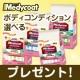 イベント「メディコート ボディコンディション4商品からお好きな商品を24名様に」の画像