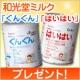 イベント「和光堂ミルク「はいはい」「ぐんぐん」を各10名様に」の画像
