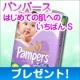 イベント「パンパース はじめての肌へのいちばんSを10名様にプレゼント」の画像