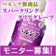 イベント「新商品!ヘルシア「クリアグレープ」モニター募集」の画像