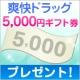 イベント「爽快ドラッグギフト券5,000円分を10名様にプレゼント」の画像