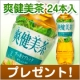 イベント「新しくなった!爽健美茶 すっきりブレンド(500mL*24本入)を20名様に」の画像