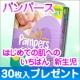 イベント「パンパース はじめての肌へのいちばん新生児 30枚入サンプルを10名様に」の画像