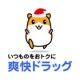 イベント「★クリスマス企画★【爽快ドラッグ】10000円分ギフト券5名様プレゼント★」の画像