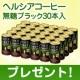 イベント「ヘルシアコーヒー 無糖ブラック(185g*30本入)を30名様に」の画像
