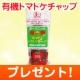 イベント「有機トマトケチャップを10名様に」の画像