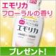 イベント「薬用入浴剤「エモリカ フローラルの香り」を24名様に」の画像